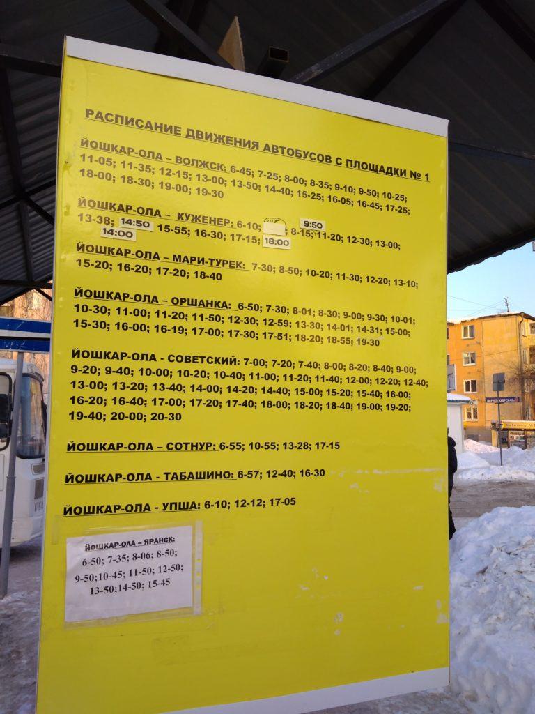 расписание пригородных автобусов Йошкар-Ола