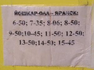 отправление Йошкар-Ола - Яранск