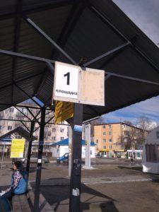 расписание автовокзал