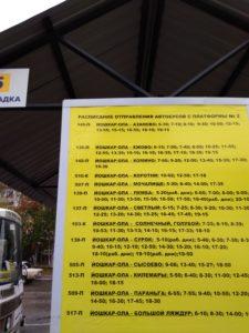 Расписание маршруток Йошкар-Ола-Азаново