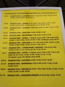 Расписание Йошкар-Ола-Азаново