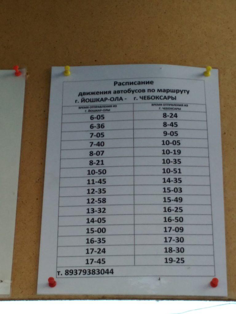 расписание автобусов Йошкар-Ола-Чебоксары