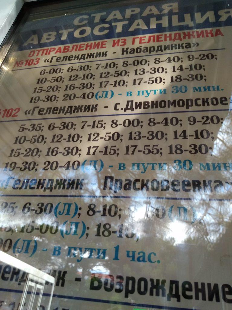 Геленджик - Кабардинка